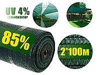 Сетка затеняющая 85% 2м*100м зеленая