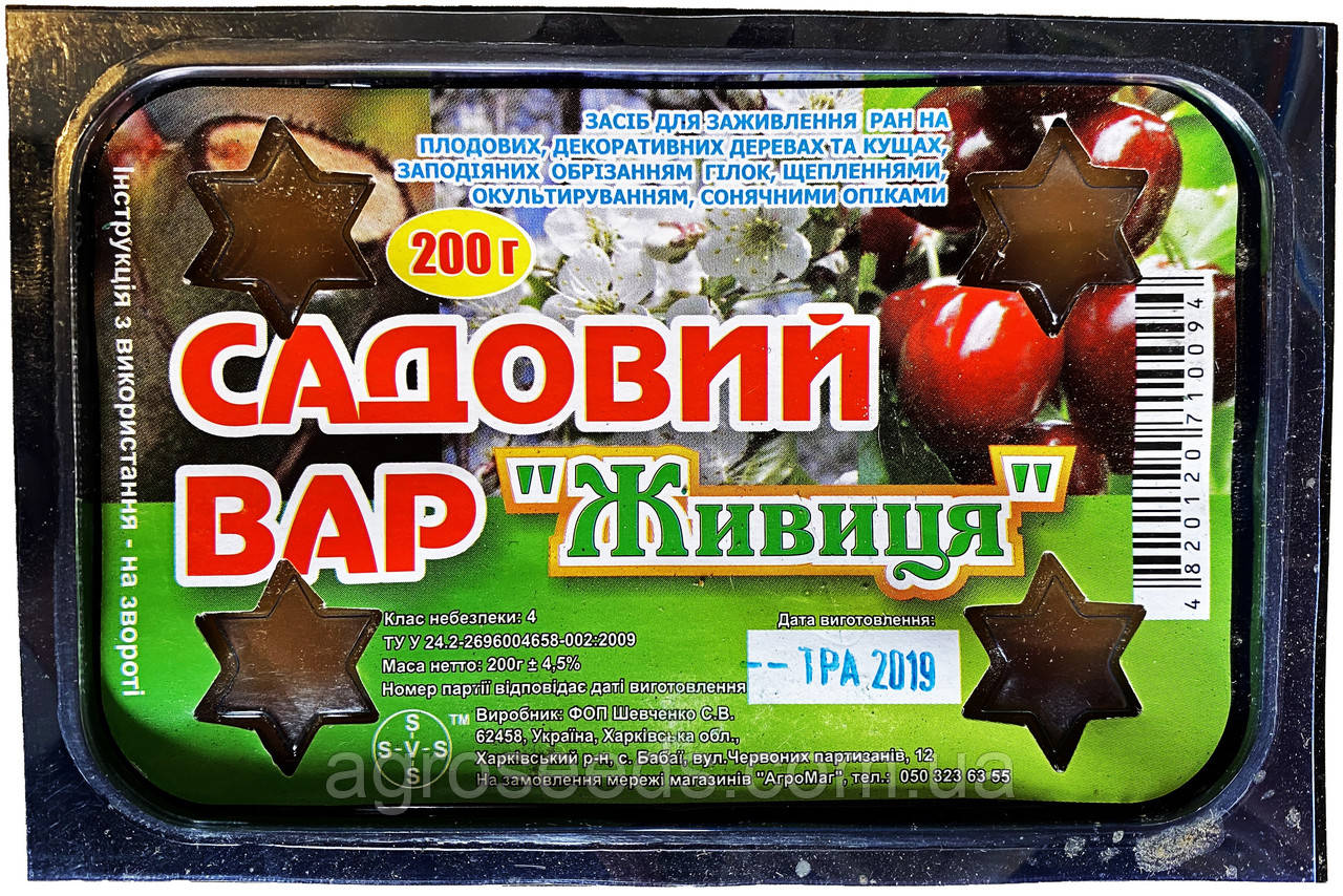 Фунгицид Садовый вар 200 г