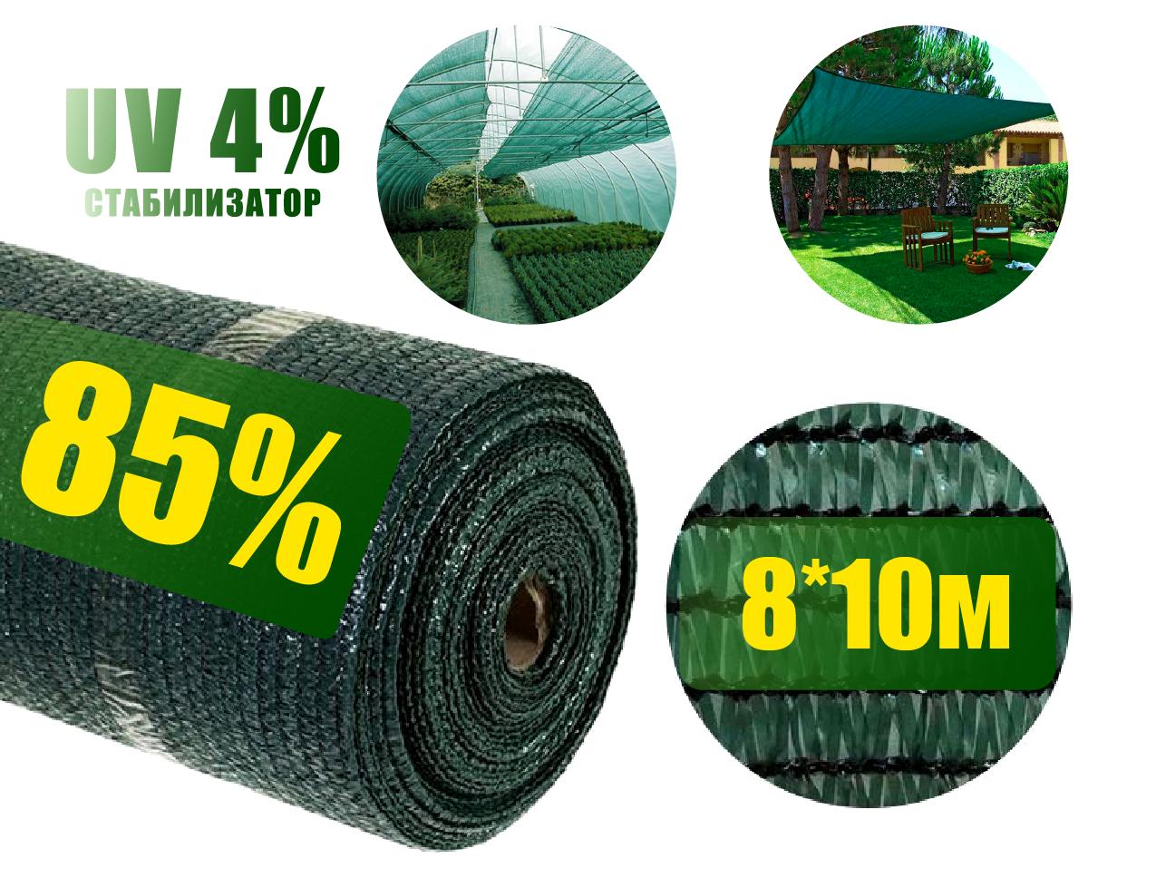 Затеняющая сетка  85%  8м*10м зеленая