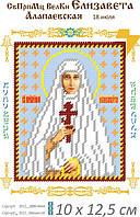 Св. Елисавета Великая Княгиня