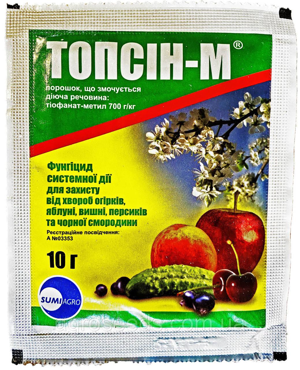 Фунгицид Топсин-М 10 г, оригинал