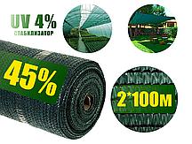 Сетка затеняющая 45% 2*100 зеленая