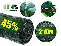 Сетка затеняющая 45%  2м*10м зеленая