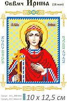 Св. Ирина