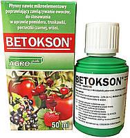 Бетоксон (BETOKSON) 50 мл, оригинал