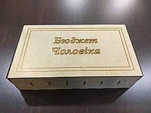 """НОВИНКА! Купюрница коробка шкатулка для денег """"Бюджет чоловіка"""" 30х17х8см"""