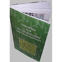 ТР Полихроматическая таблица Рабкина Е.Б. для исследования цветоощущения