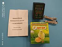 """Терморегулятор для инкубатора с влагомером цифровой """"ЦЫП-ЦЫП"""" 10 А 220 вольт Украина"""