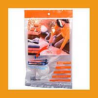 Вакуумные пакеты для хранения вещей 50х60 см