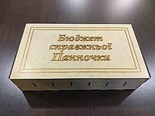 """НОВИНКА! Купюрница коробка шкатулка для денег """"Бюджет справжньої панночки"""" 30х17х8см"""
