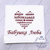 """Махровое именное полотенце на подарок бабушке - 70х140 см (белое, 100% хлопок """"Premium"""", разные цвета)"""