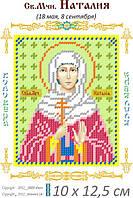 Св. Наталья
