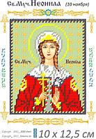 Св. Неонила