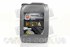 Масло индустриальное  И-20А (Канистра 20л) 4102871278