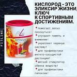 FitLine Activize Активайз Оксиплюс в банке, витаминное питание, Германия 175гр, фото 4