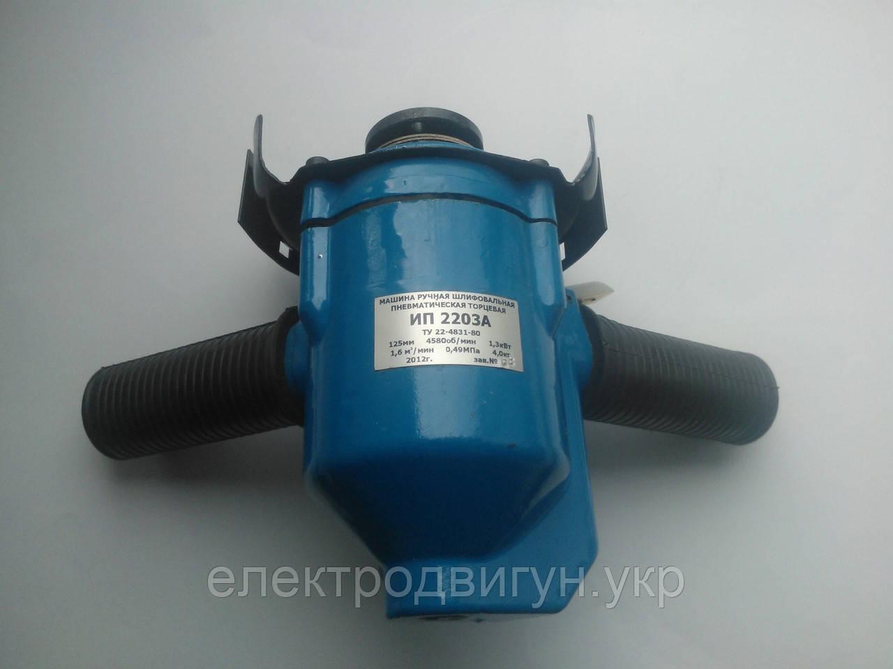 Машина шліфувальна пневматична ручна торцева ІП-2203