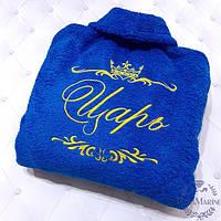 """Подарок на день рождения другу - голубой халат с именной вышивкой """"Царь"""" махровый банный, 100% хлопок Premium"""