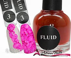 Акварельные капли для дизайна ногтей (Fluid) 10мл - №3