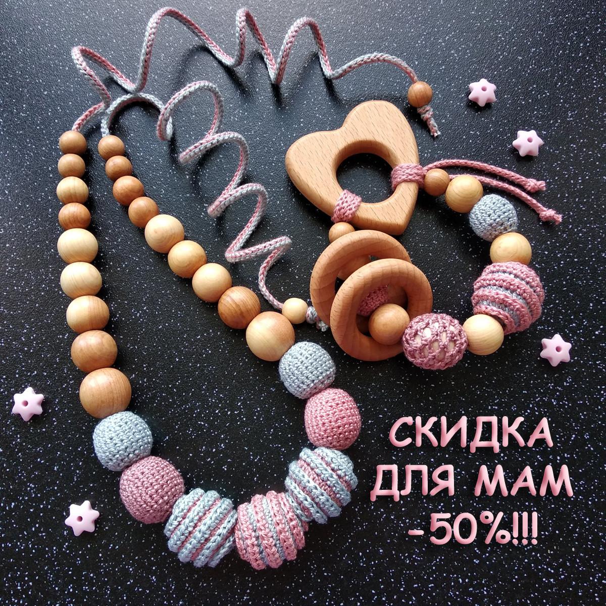 10 мая 2020 СКИДКА для мам -50%!