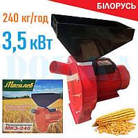 Зернодробилка Могилев МКЗ 240 (3,5 кВт, 240 кг/час)
