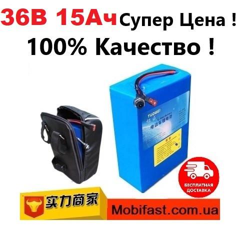 Аккумулятор для электровелосипеда 36В 15Ач  Литиевый аккумулятор