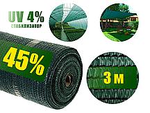 Затеняющая сетка 45% 3 м ширина зеленая Венгрия на размотку 168829371