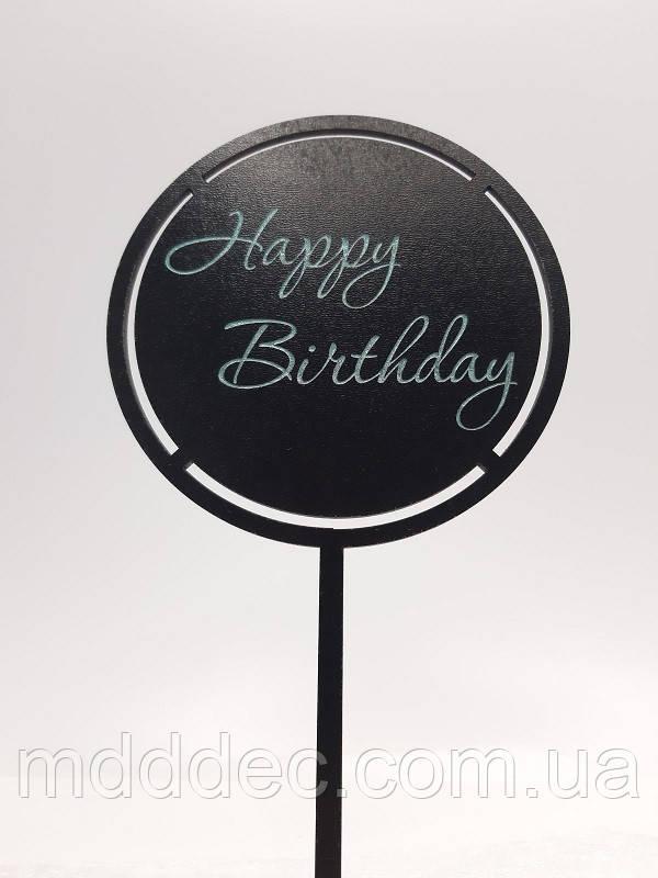 Топпер с цветной печатью черного цвета.Happy Birthday белый