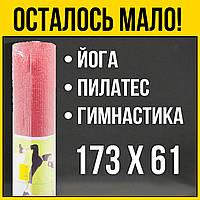 Йогамат коврик каремат 173 Х 61 красный спорттовары для йоги фитнеса природы занятий спорта йога