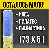 Йогамат коврик каремат 173 Х 61 синий спорттовары для йоги фитнеса природы занятий спорта йога
