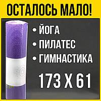 Йогамат коврик каремат 173 Х 61 сиреневый спорттовары для йоги фитнеса природы занятий спорта йога
