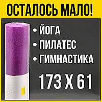 Йогамат коврик каремат 173 Х 61 фиолетовый спорттовары для йоги фитнеса природы занятий спорта йога