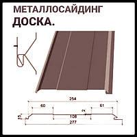 Доска - металлические PS панели для фасада (коричневый) RAL 8017 | 0,5 мм | Мат | Польша.