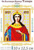 Св. Тамара Царица