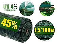Сетка затеняющая 45% 1,5*100 зеленая Венгрия