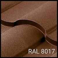 "Металлочерепица ""Валенсия"" PEMA RAL 8017 Германия 0,5 мм (Матовая)"