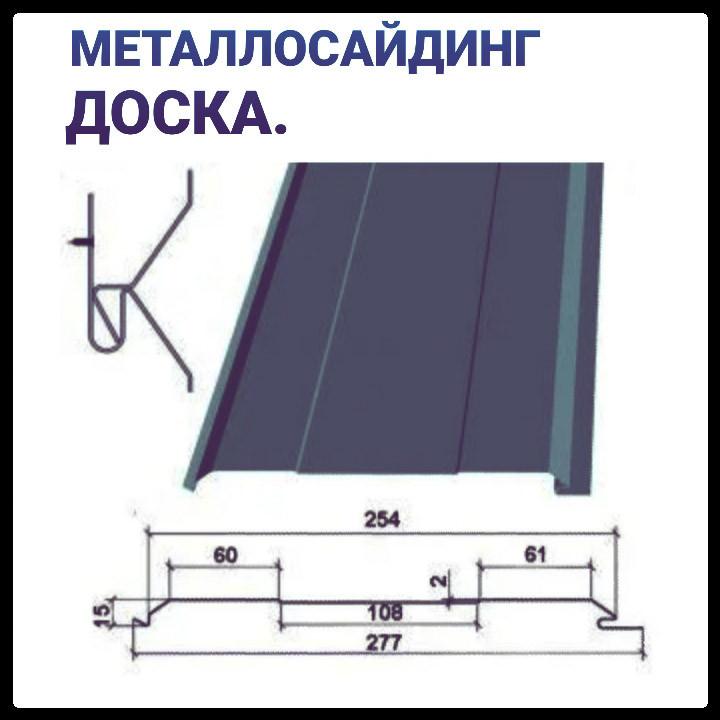 Металлические PS - панели для фасада , Доска   RAL 9005    0,5 мм   Польша  