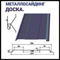 Металлические PS - панели для фасада , Доска | RAL 9005  | 0,5 мм | Польша |