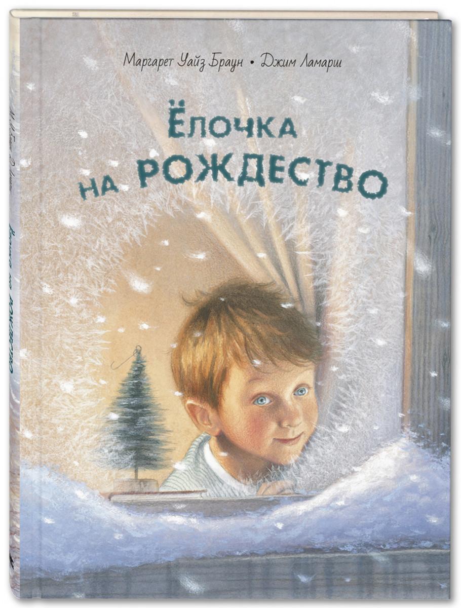 Ёлочка на Рождество