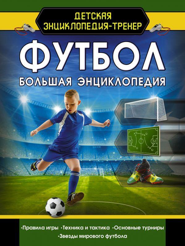 Футбол. Велика енциклопедія