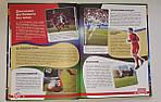 Футбол. Велика енциклопедія, фото 3