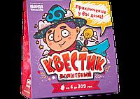 Детская настольная игра Квестик волшебный