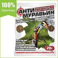 "Инсектицид ""Антимуравьин"" (20 г) от Agromaxi (оригинал)"