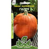 """Семена тыквы мускатной """"Гилея"""" (2 г) от ТМ """"Велес"""""""
