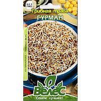 Семена грибной травы «Гурман» (1 г) от ТМ «Велес»
