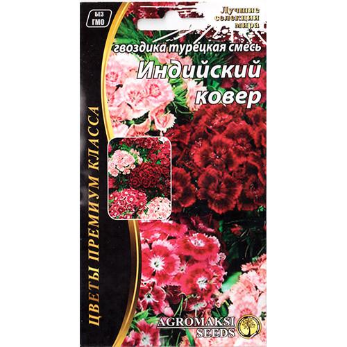 """Семена гвоздики """"Индийский ковер"""" (0,2 г) от Agromaksi seeds"""