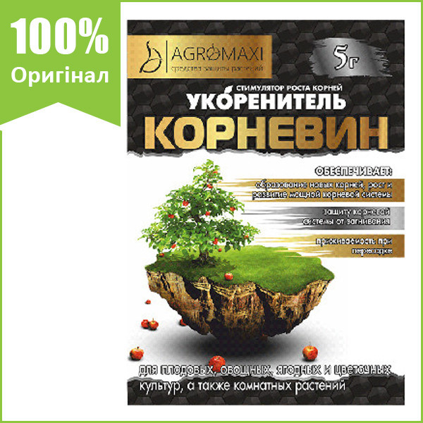 """Удобрение Укоренитель """"Корневин"""" (5 г) от Agromaxi (оригинал)"""