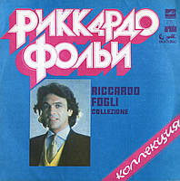 Пластинка виниловая  Риккардо Фольи. Коллекция
