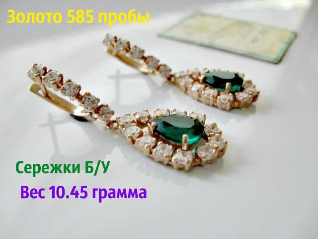 Золотые Сережки Б/У 10.45 грамма ЗОЛОТО 585 пробы