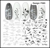 Слайдеры 3Д F-565