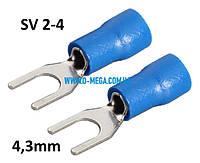 Наконечник вилковий з ізоляцією SV 2-4 (1,5-2,5/4 мм2)